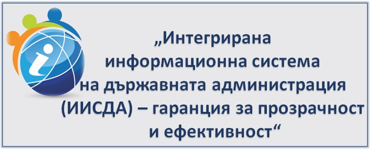 Интегрирана информационна система на държавната администрация